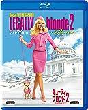 キューティ・ブロンド2/ハッピーMAX [AmazonDVDコレクション] [Blu-ray]