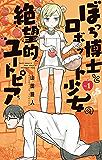 ぼっち博士とロボット少女の絶望的ユートピア(1) (サンデーうぇぶりコミックス)