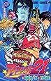 アイシールド21 13 (ジャンプコミックス)