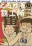 とろける鉄工所(6) (イブニングコミックス)