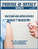 你真的了解疫苗吗? (香港凤凰周刊精选故事)