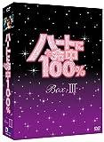 [DVD]ハートに命中100% DVD-BOX III
