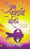 Ek Prem Kahani Meri Bhi, Book 1 (Hindi)