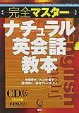 CD版 完全マスターナチュラル英会話教本 テキスト別売 CD (<CD>)