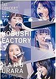 こぶしファクトリー ファーストコンサート2019 春麗 〜GWスペシャル〜 (通常盤) (DVD) (特典なし)