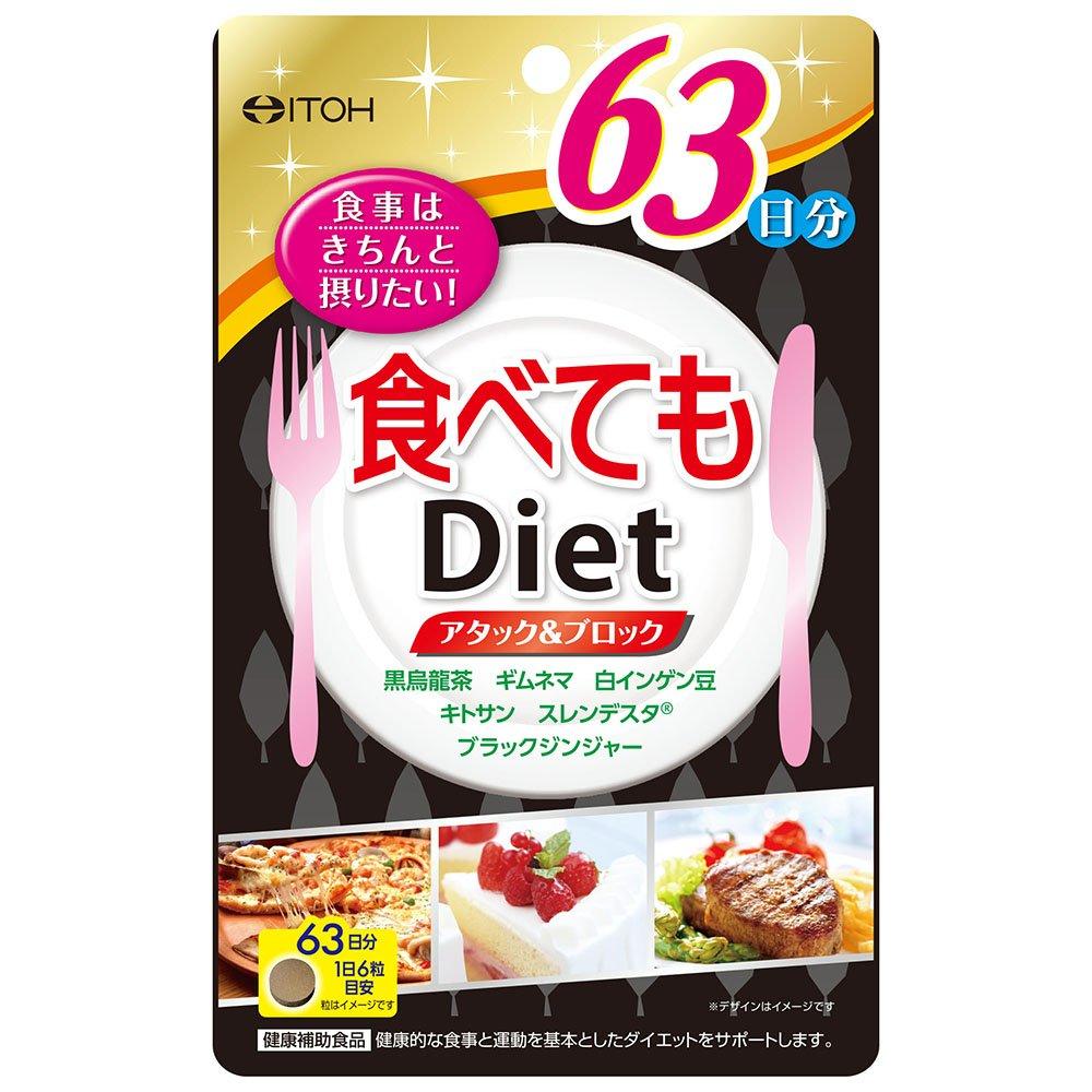 【井藤漢方製薬】食べてもDiet63日分のサムネイル