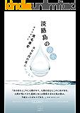 淡路島の清水: 水は方円の器にしたがう 改訂版 (22世紀アート)