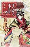 天空の玉座 4 (ボニータコミックス)