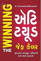 The Wining Attitude Gujarati Aug 2020 - 9789389946239 Paperback
