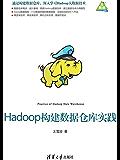 Hadoop构建数据仓库实践