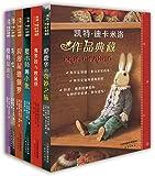 凯特·迪卡米洛作品典藏(套装共6册)