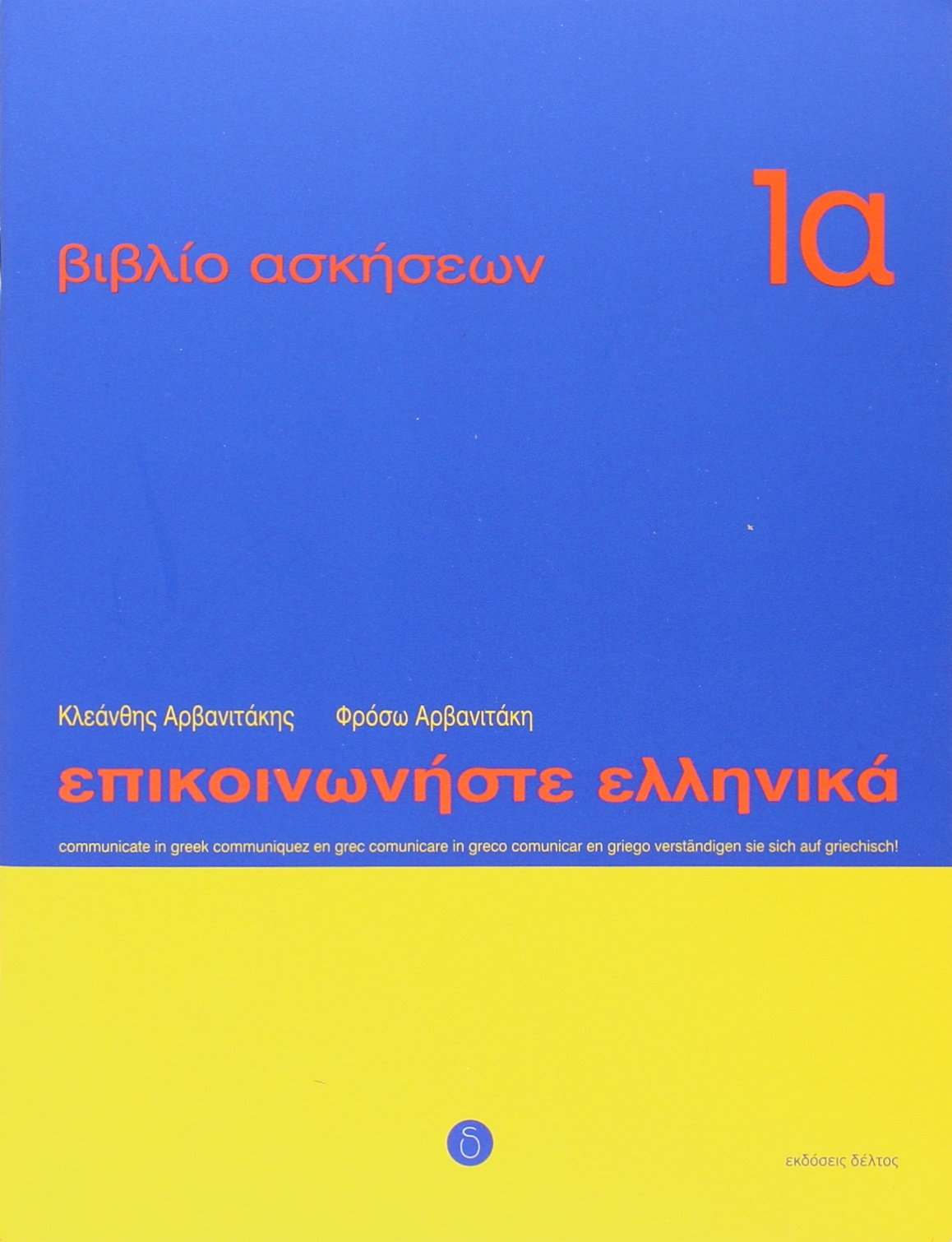 Communicate in Greek: Exercise 1A: Lessons 1 to 12 1
