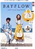 BAYFLOW surf tote bag book (バラエティ)
