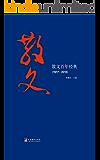散文百年经典(1917—2015)(引导读者进一步体味作品的精粹,一本值得阅读的百年散文经典作品!)