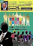 人志松本のすべらない話 お前ら、やれんのか!!史上最多!初参戦9人!!スペシャル [DVD]