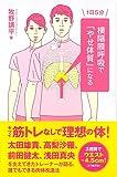 1日5分 横隔膜呼吸で「やせ体質」になる (Ikeda sports library)