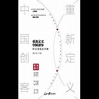 重新定义中国创客:好公司成长手册(创业寒冬,2019年能否创业?如何在竞争中获胜,如何逆势崛起并弯道超车?)