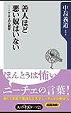 善人ほど悪い奴はいない ニーチェの人間学 (角川oneテーマ21)