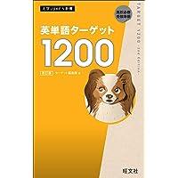 英単語ターゲット1200 改訂版