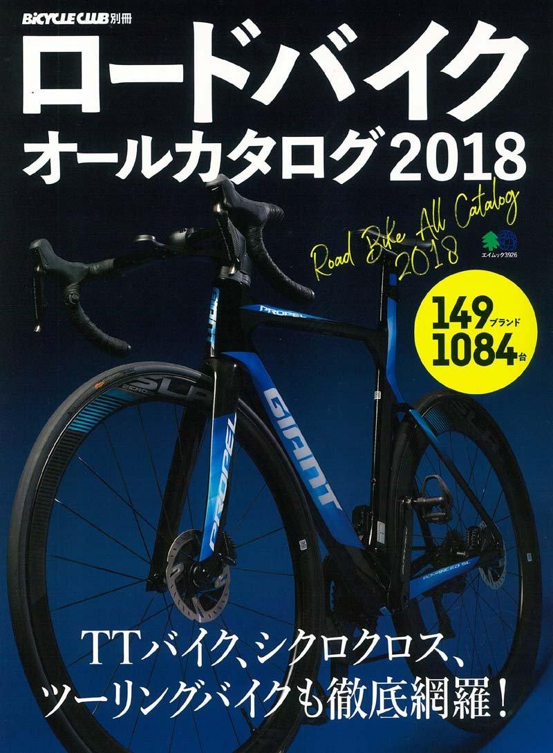 ロードバイクオールカタログ2018 (エイ出版社)