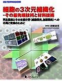 細胞の3次元組織化‐その最先端技術と材料技術 再生医療とその支援分野(細胞研究,創薬研究)への応用と発展のために(遺伝子医学MOOK 別冊)
