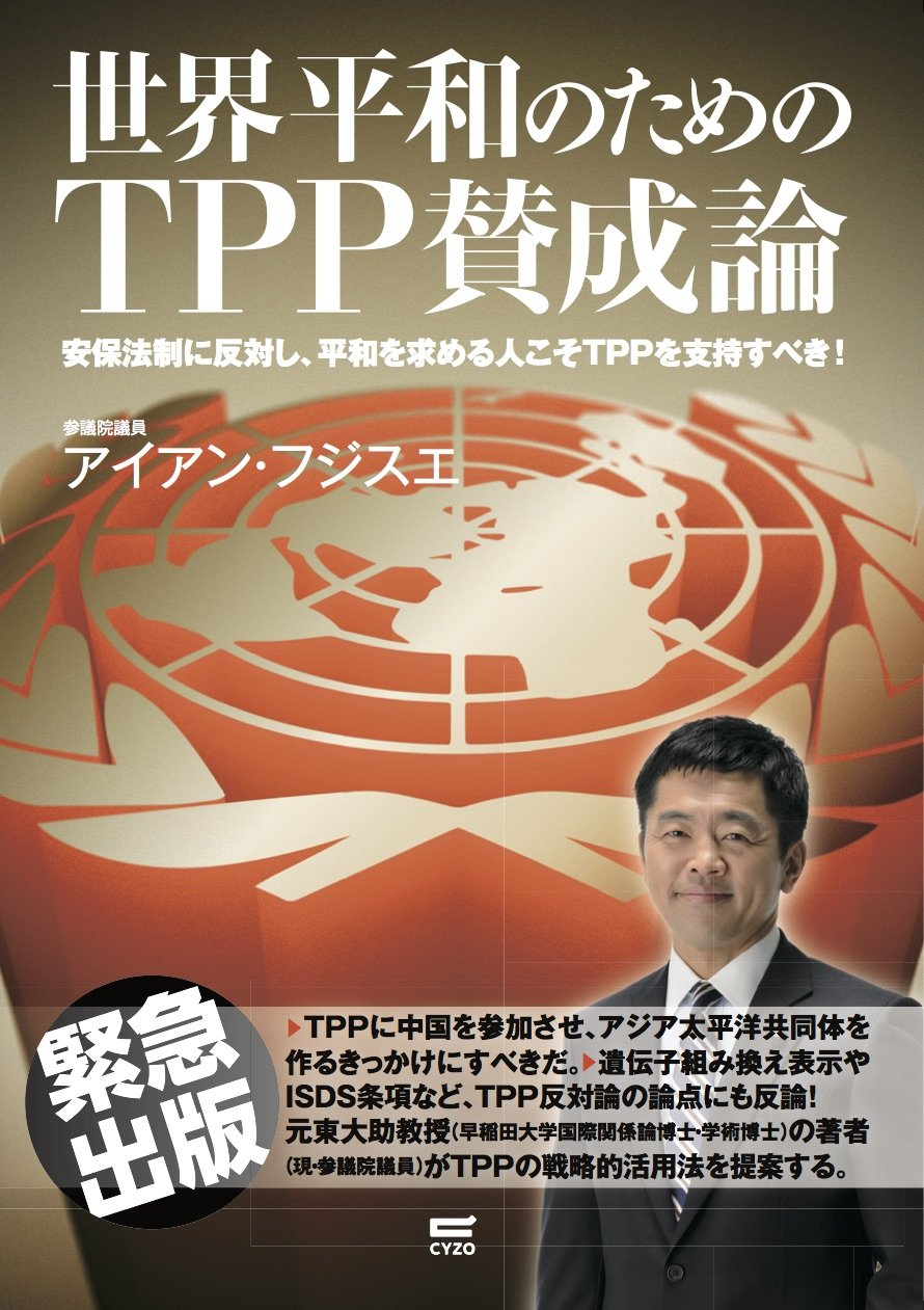 世界平和のためのTPP賛成論   藤末 健三(アイアン・フジスエ)  本 ...