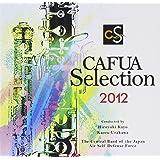 CAFUAセレクション2012 吹奏楽コンクール自由曲選「火祭りの踊り パラフレーズ」