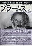 ブラームス 作曲家別名曲解説ライブラリー 7