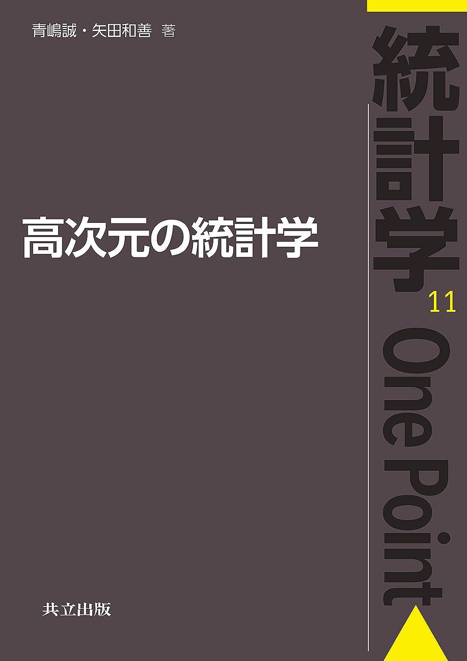 ゲート食べる伝説基本統計学 第4版
