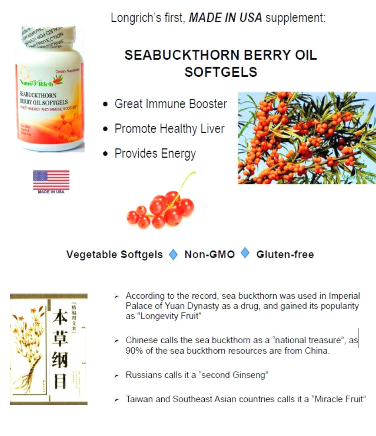 Longrich Seabuckthorn Berry Oil softgels, 120 Softgels