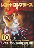 レコード・コレクターズ 2013年 9月号