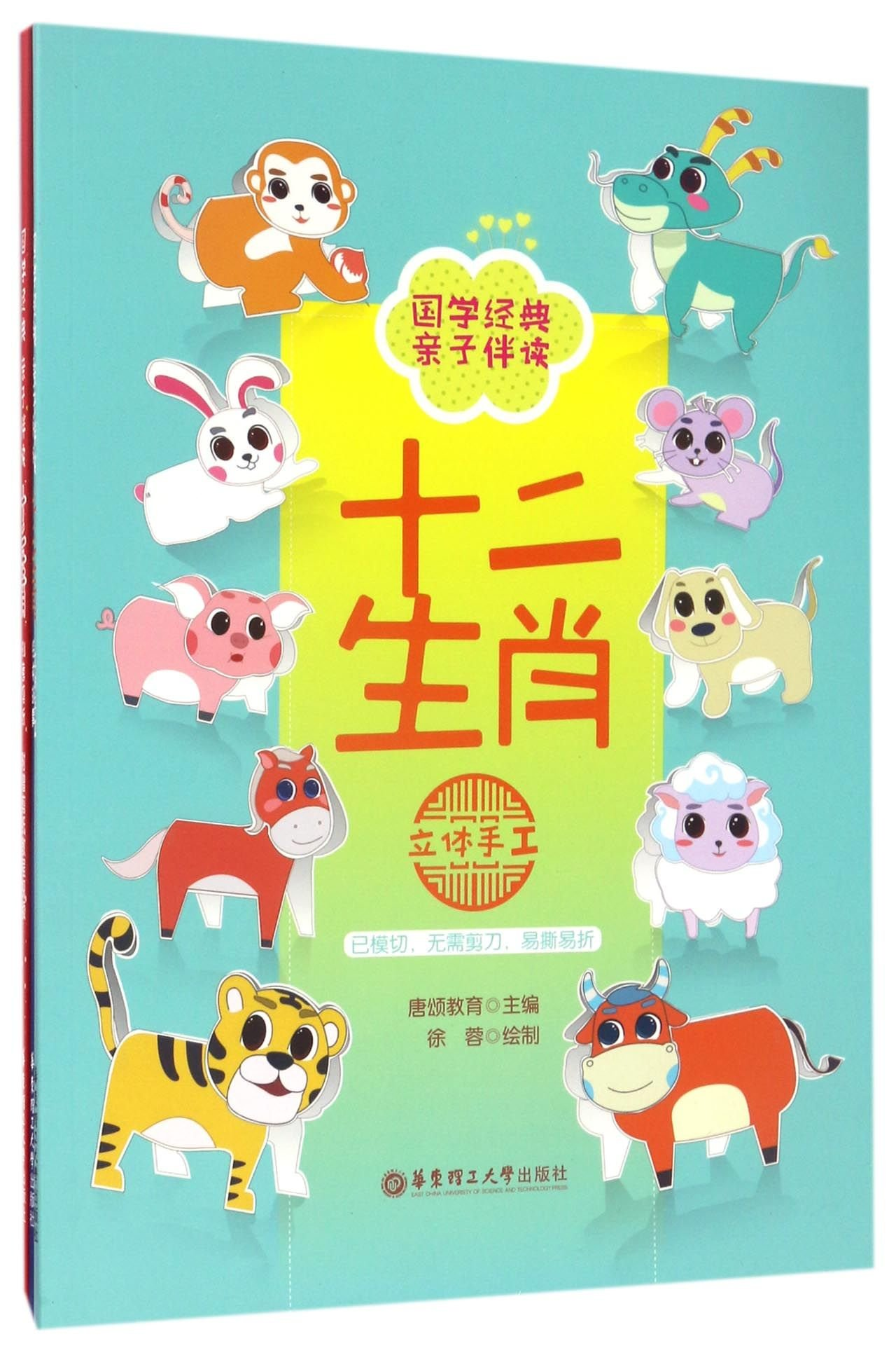 Class of Chinese Studies for Parents-Children Reading (3 Books in Total of Chinese Zodiacs) (Chinese Edition) pdf epub