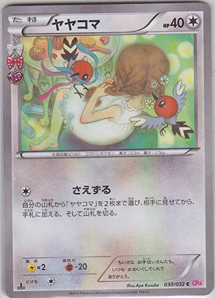 Amazon.com: Pokemon Card japonés – Fletchling 030/032 CP3 ...
