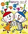 CD BOOK あそびうた ぎゅぎゅっ!