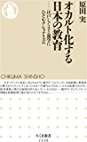 オカルト化する日本の教育 ──江戸しぐさと親学にひそむナショナリズム (ちくま新書)