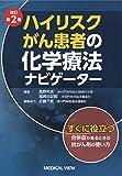 改訂第2版 ハイリスクがん患者の化学療法ナビゲーター
