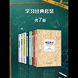 学习经典套装(共7册)