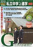 私立中学への進学 関西版〈2018〉 (がくあん合格へのパスポートシリーズ)