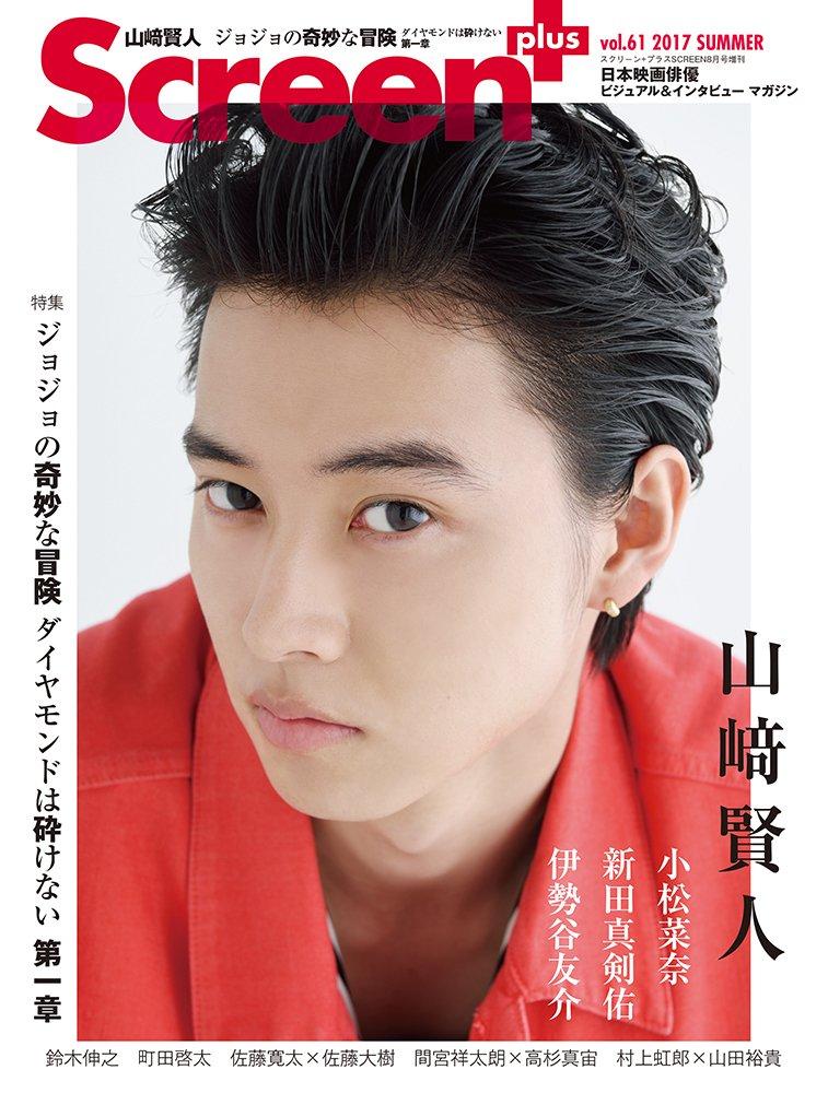 SCREEN(スクリーン)増刊 2017年8月号 Screen+プラス(61)
