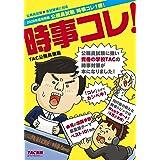 公務員試験 時事コレ1冊! 2020年度採用版