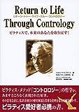 Return to Life Through Contrology ~リターン・トゥー・ライフ・スルー・コントロロジー~ ―ピラティスで、本来のあなたを取り戻す!