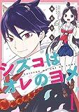 シズコはオレのヨメ1 (ミッシイコミックス Next comics F)