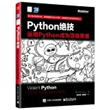 Python绝技:运用Python成为顶级黑客