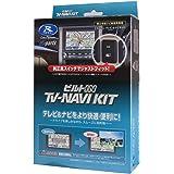 [Datesystem/データシステム]  ビルトIN TV-NAVI KIT  【品番】 TTN-90B-A