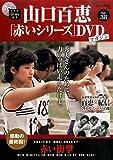 山口百恵「赤いシリーズ」DVDマガジン(38) 2015年 8/11 号 [雑誌]