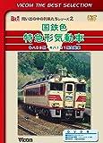 国鉄色特急形気動車 キハ80系・キハ181系気動車 [DVD]