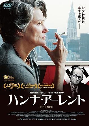 Amazon | ハンナ・アーレント [DVD] | 映画