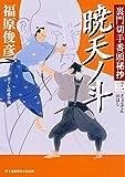 裏門切手番頭秘抄 (3) 暁天ノ斗 (新時代小説文庫)