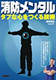 消防メンタル~タフな心をつくる技術~ (Jレスキュー 消防テキストシリーズ)
