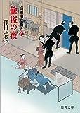 偸盗の夜: 高瀬川女船歌 八 (徳間時代小説文庫)